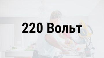 Интернет- магазин 220-ВОЛЬТ.РУ