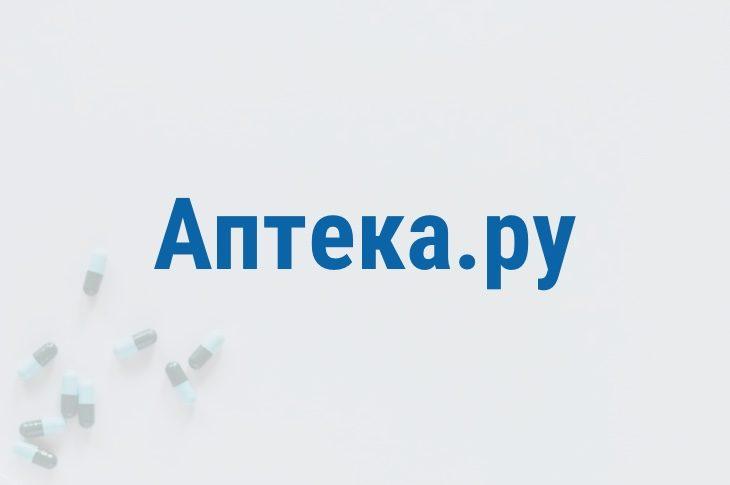Интернет- магазин АПТЕКА.РУ