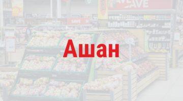 Интернет- магазин АШАН