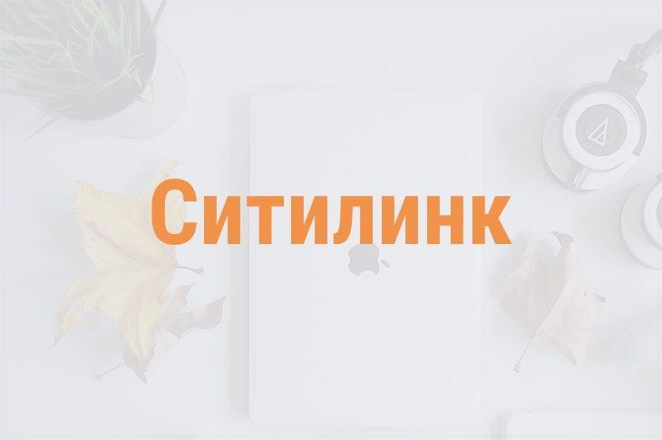 Ситилинк