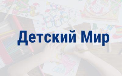 Интернет- магазин Детский Мир
