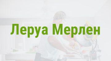 """Интернет- магазин """"Леруа Мерлен"""""""