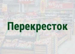 ПЕРЕКРЕСТОК
