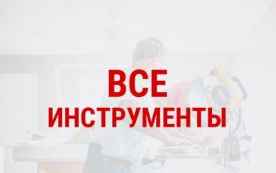 Интернет- магазин ВсеИнструменты (VseInstrumenti.ru)