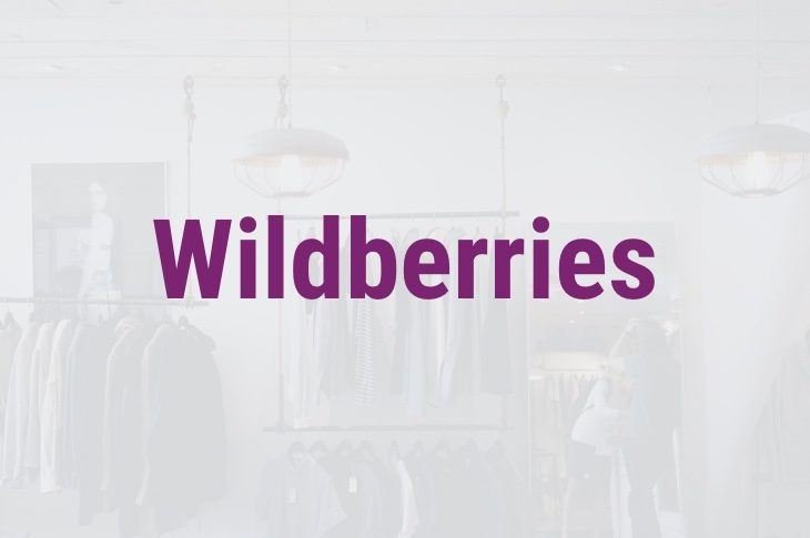 Интернет- магазин Wildberries