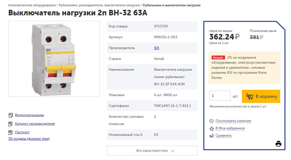 Парсинг ЭТМ etm.ru мониторинг цен