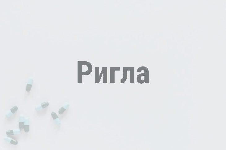"""Аптеки """"РИГЛА"""""""