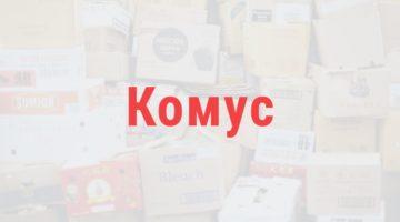 Интернет-магазин товаров для бизнеса КОМУС.РУ