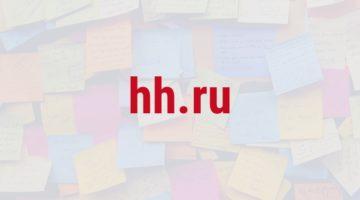 Headhunter.ru – портал по поиску работы