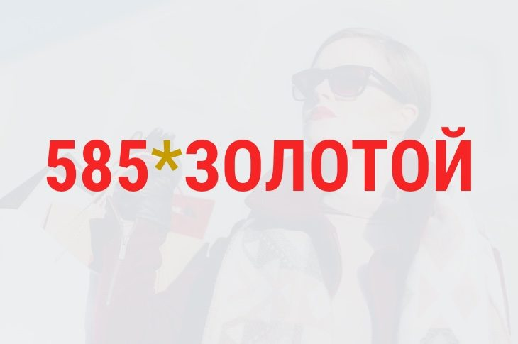 585 Золотой