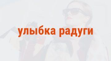 """""""Улыбка Радуги"""""""