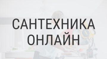 Сантехника Онлайн