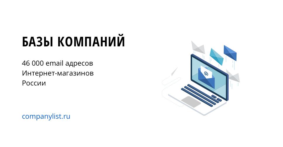 Базы компаний России
