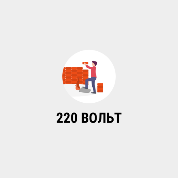 Парсинг 220 Вольт