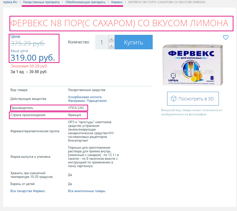 Парсинг Аптека.ру