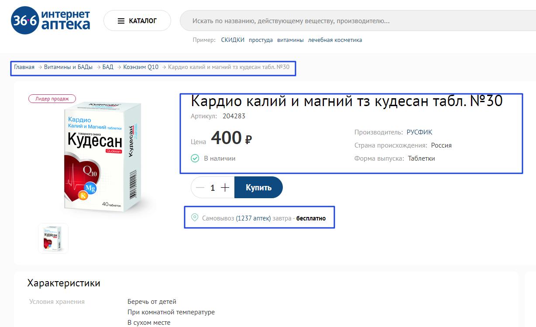 Парсинг аптеки 366