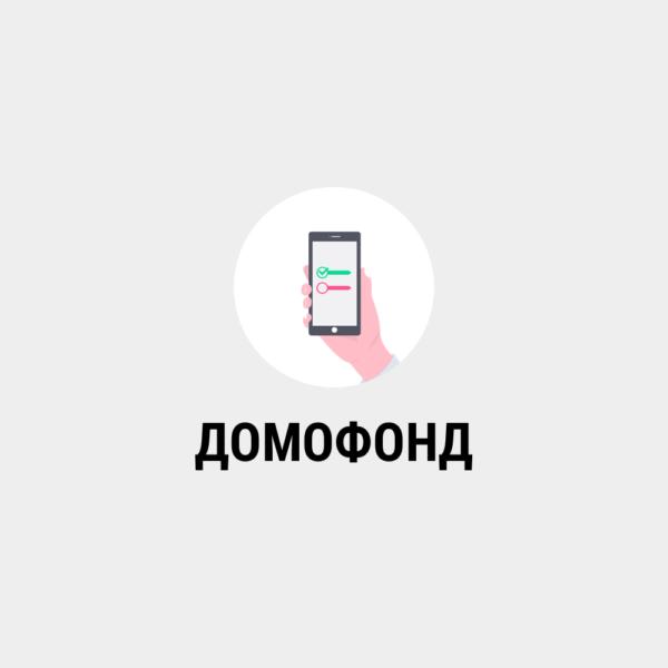 Парсинг Домофонд