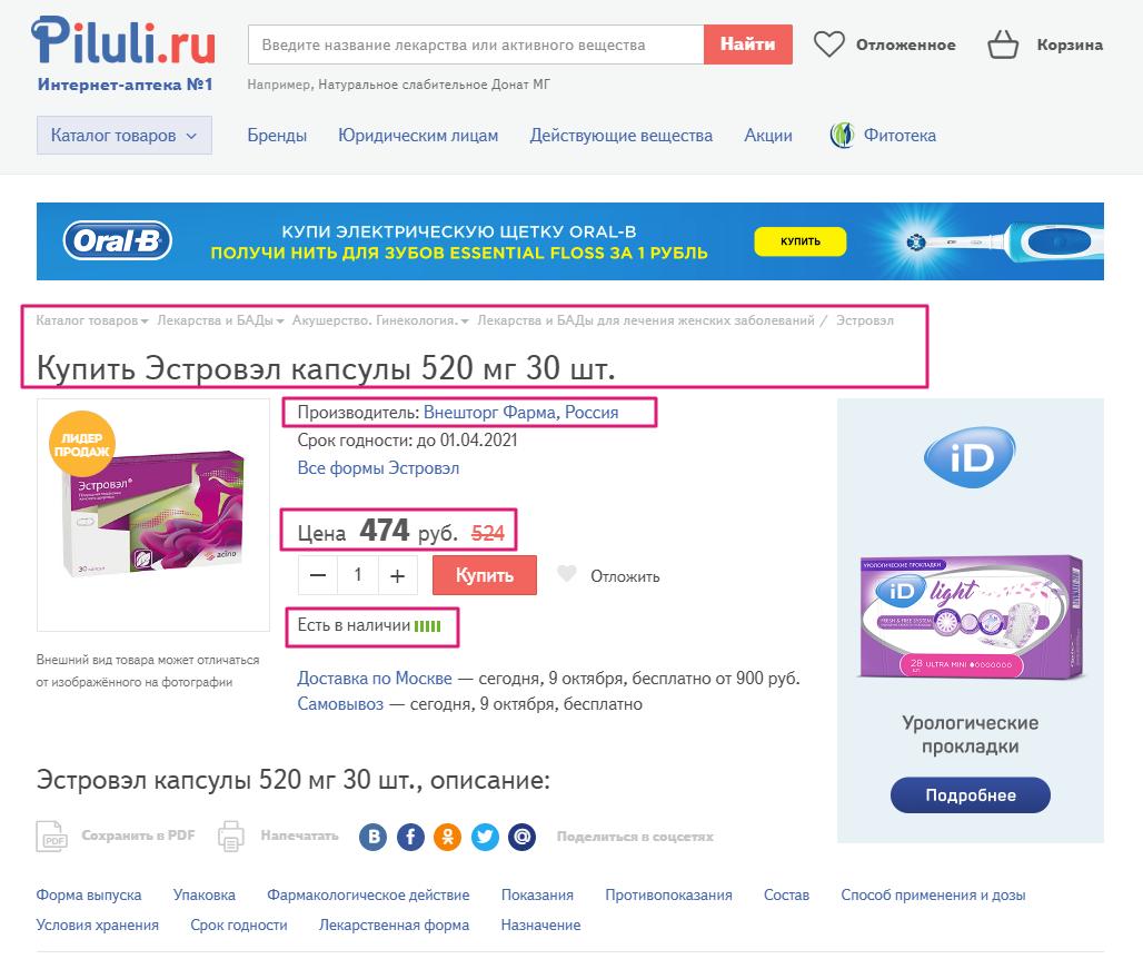 Парсинг Интернет- аптеки ПИЛЮЛИ