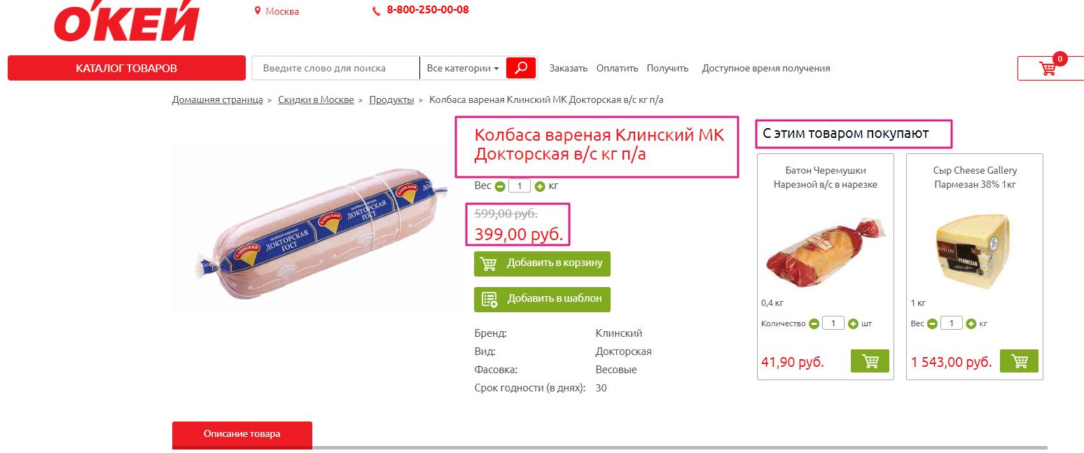 Парсинг магазина ОКЕЙ