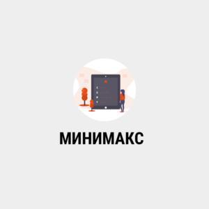 Парсинг МИНИМАКС