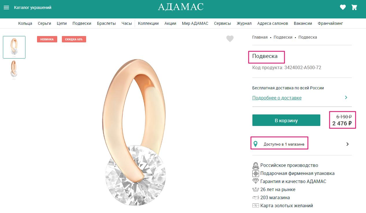 Парсинг мониторинг цен ювелирной сети АДАМАС