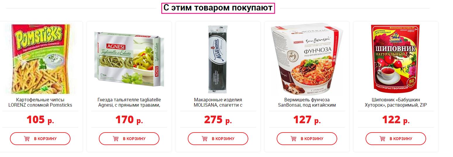 Парсинг продуктового магазина АШАН рекомендованные товары