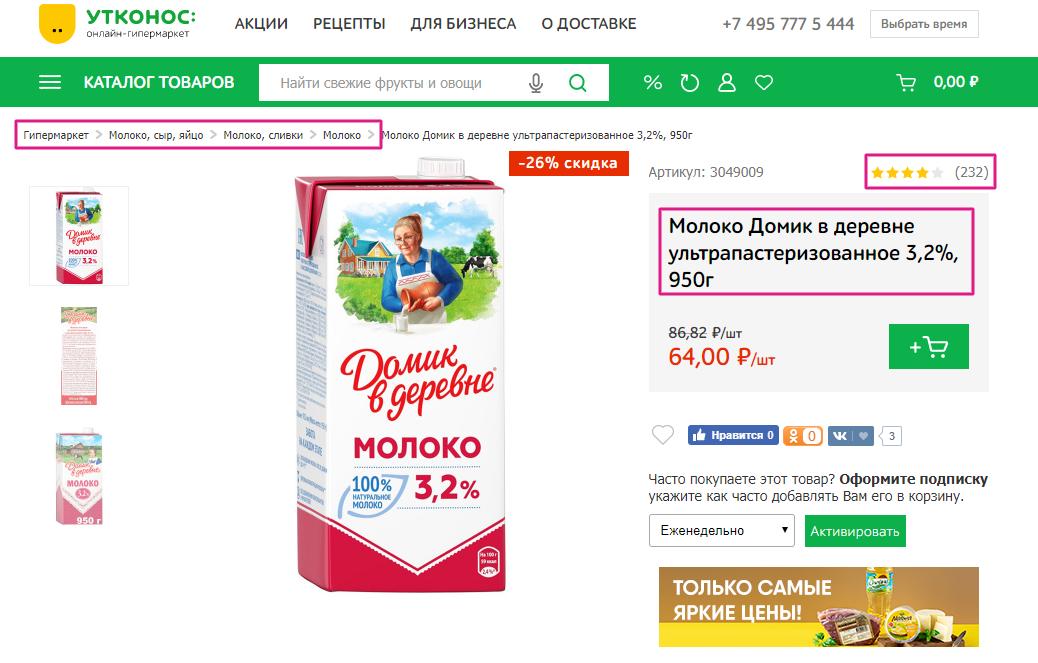 Парсинг продуктового магазина Утконос