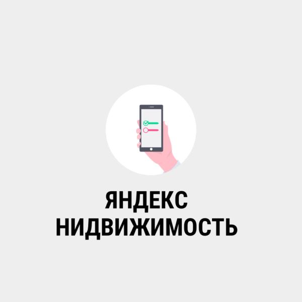 Парсинг Яндекс Недвижимость