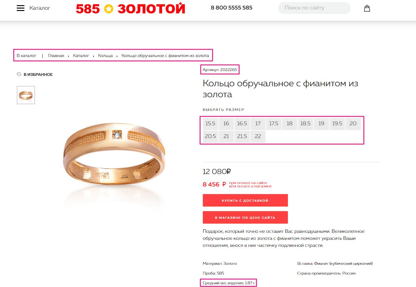 Парсинг ювелирного магазина 585 Золотой