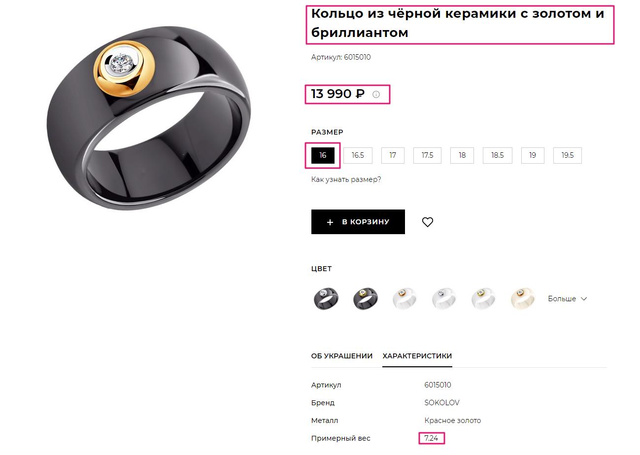 Парсинг ювелирного магазина Соколов
