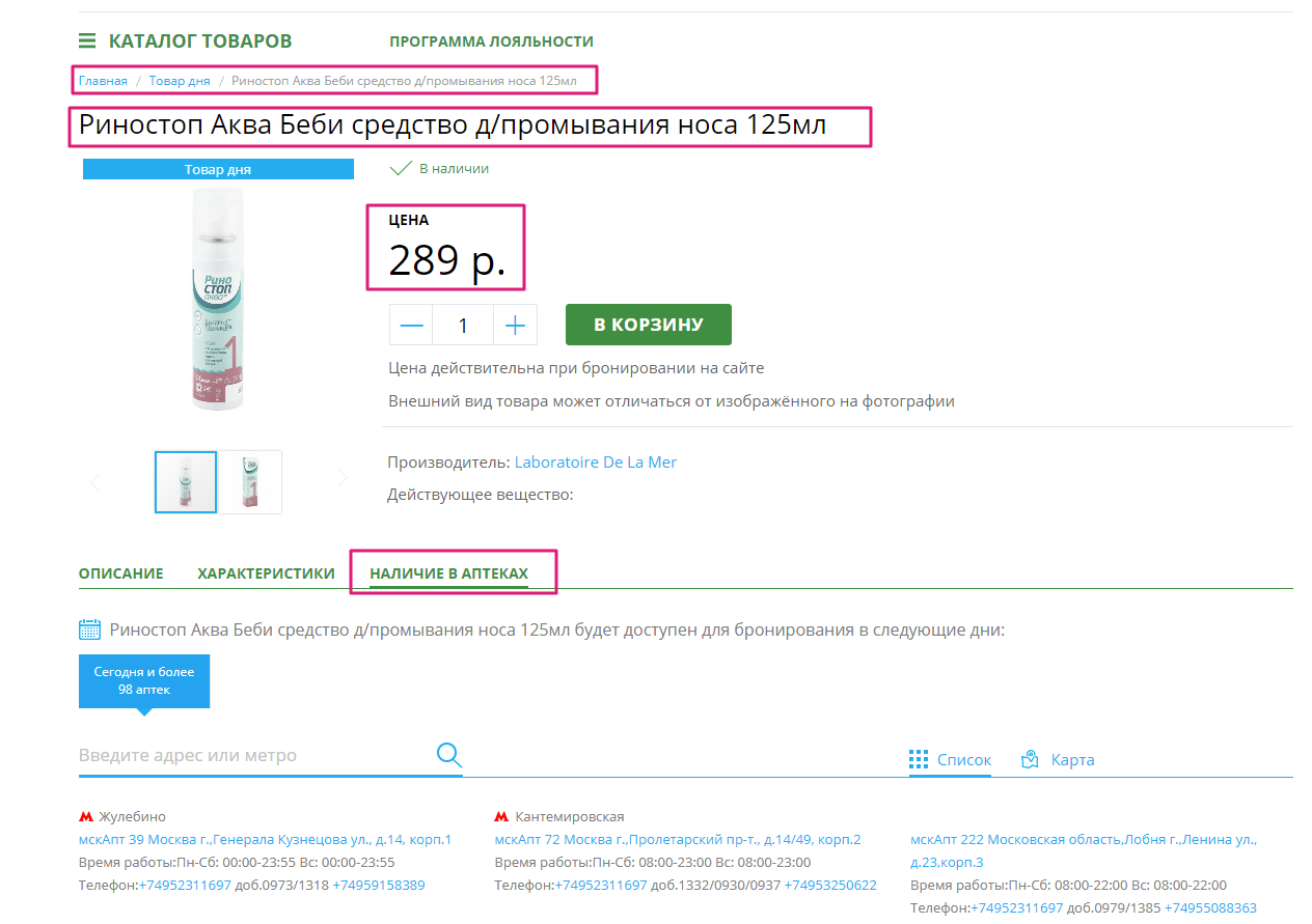 Пример парсинга аптеки ЖИВИКА