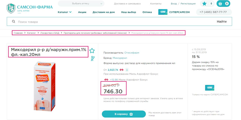 Пример парсинга самсон фарма для мониторинга цен