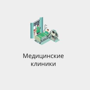 база медицинских клиник россии