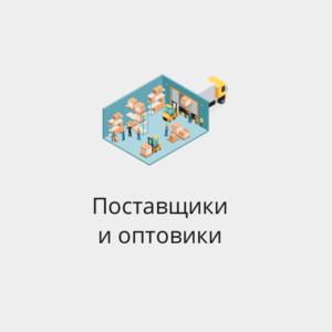 База поставщиков и оптовиков России