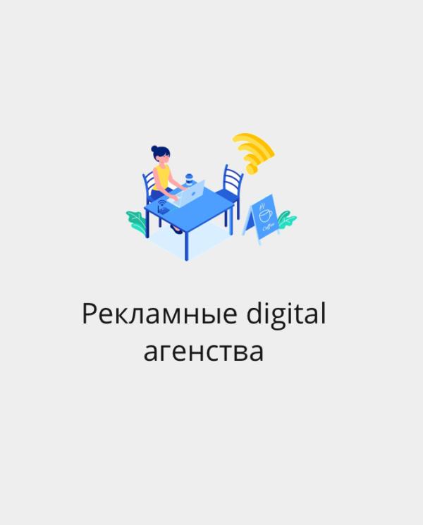 База рекламных агентств россии