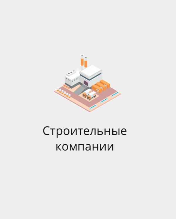 База строительных компаний России