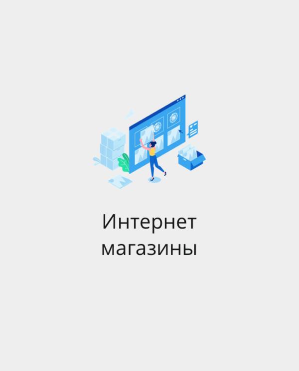База всех Интернет магазинов России