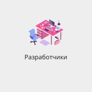 база всех разработчиков россии