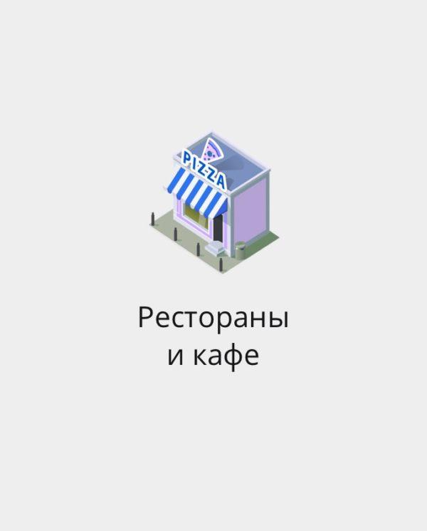 База всех ресторанов и кафе россии