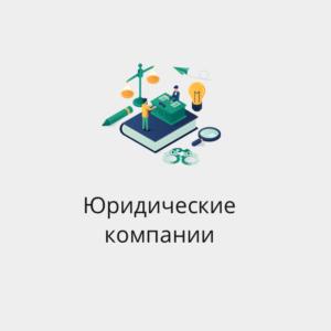 База юридических фирм россии