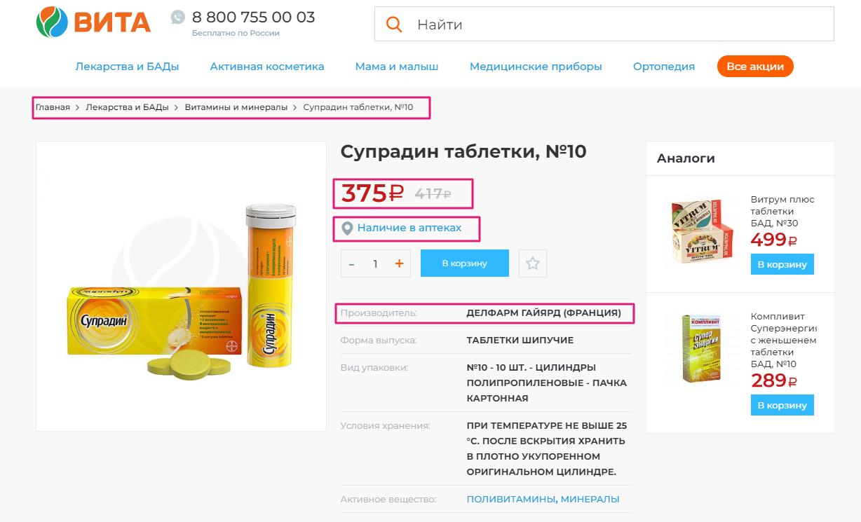 Мониторинг цен и парсинг аптеки ВИТА