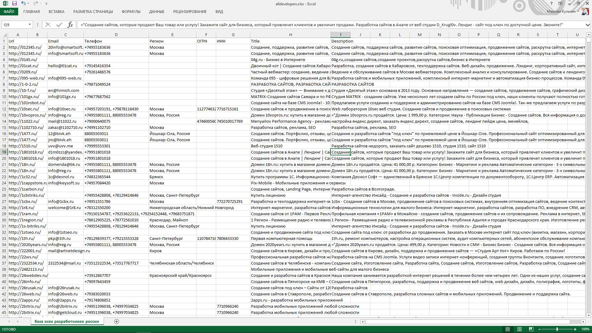 Пример базы разработчиков сайтов и приложений в россии