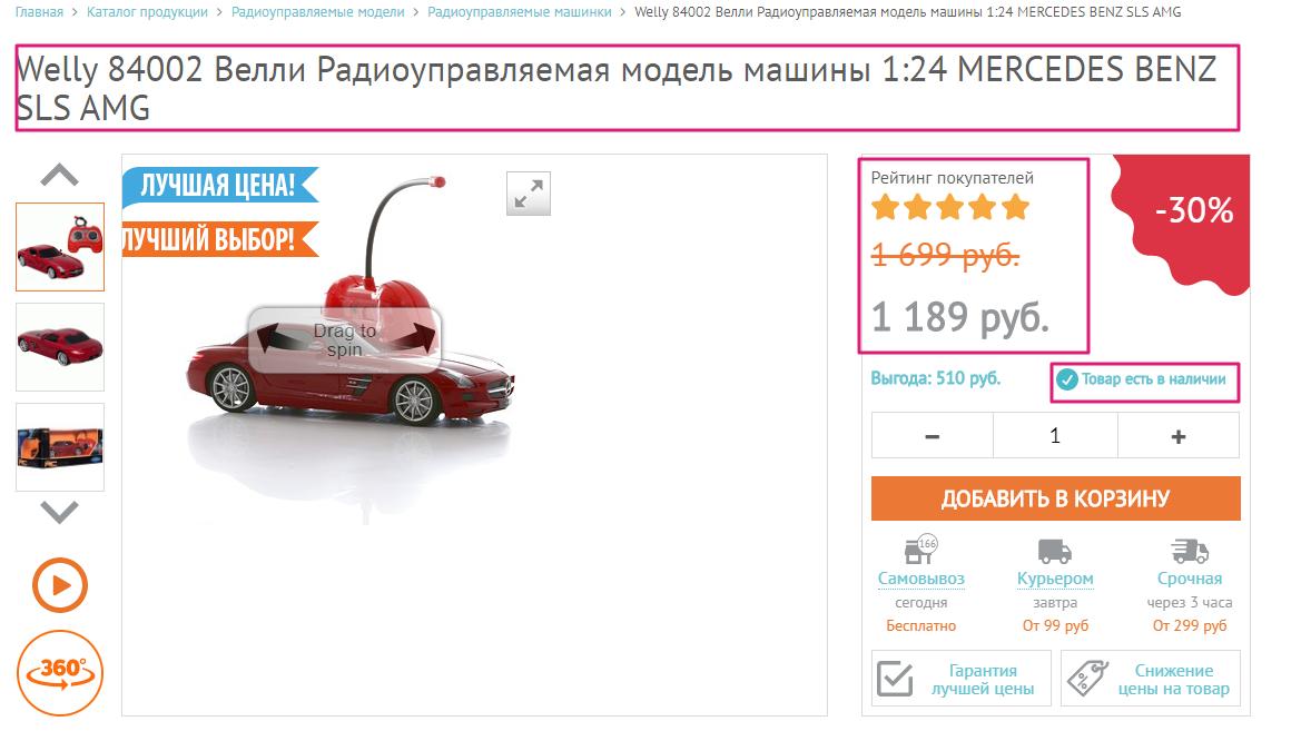 Парсинг магазина игрушек toy.ru