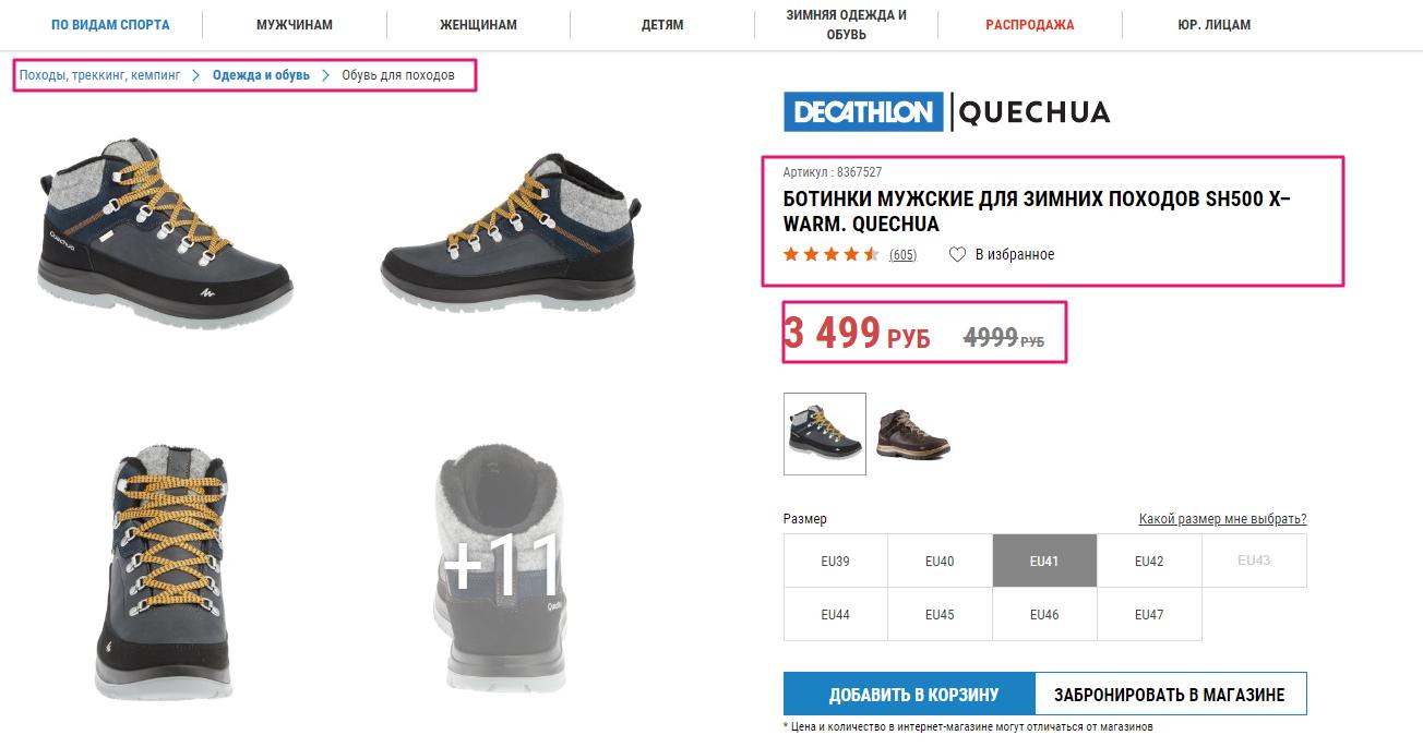 Пример парсинга спортивные товары Декатлон для мониторинга цен