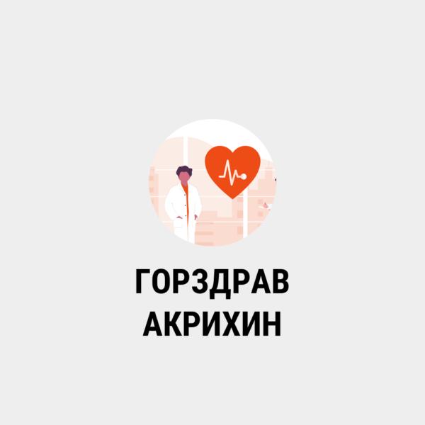 парсинг ГОРЗДРАВ - производитель АКРИХИН
