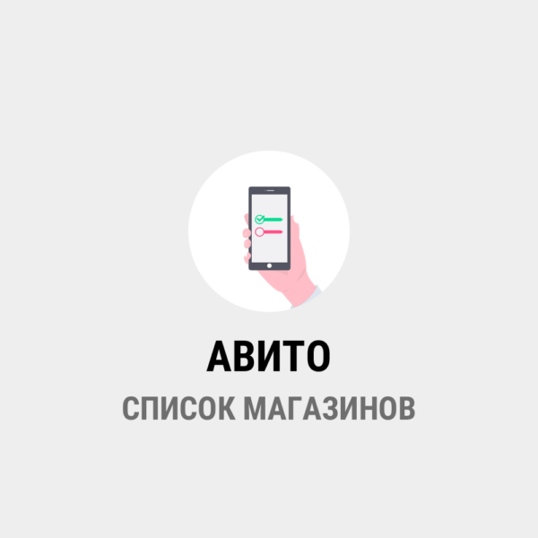 парсинг АВИТО - список магазинов
