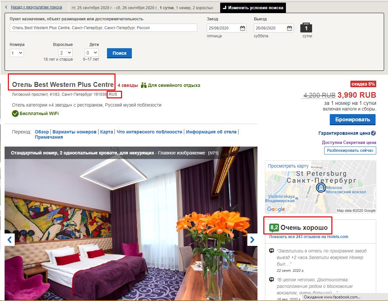 парсинг HOTELS.COM