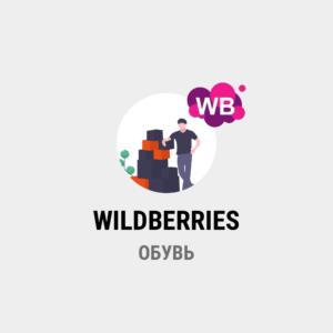 парсинг WILDBERRIES - Обувь
