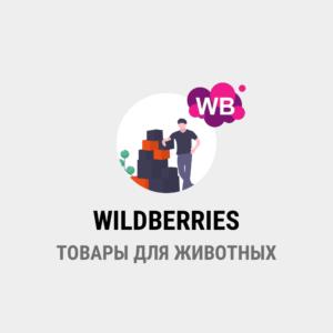 парсинг WILDBERRIES - Зоотовары