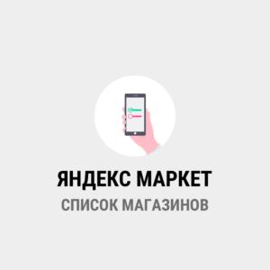 парсинг ЯНДЕКС МАРКЕТ - список магазинов